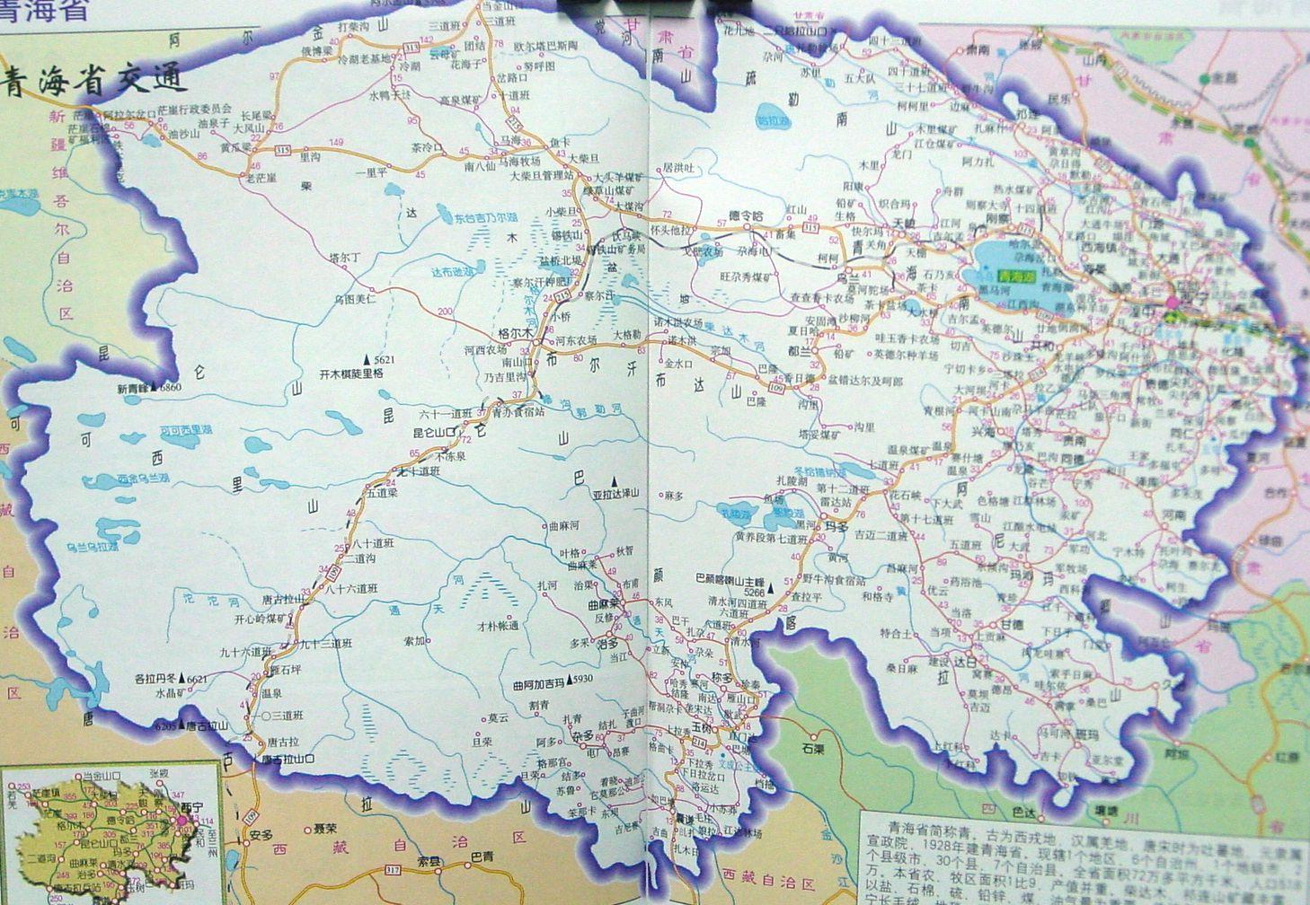 青海地图全图 青海地图全图大图 青海地图全图过马营