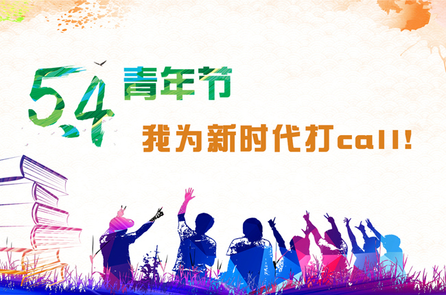 五四青年节:我为新时代打call!