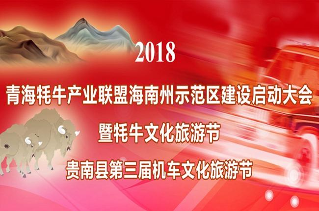【新华网直播】牦牛+机车,看多彩贵南文旅大餐