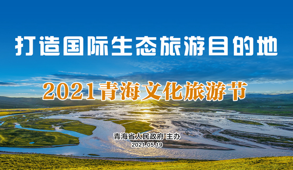 2021青海文化旅游節