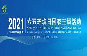 【新(xin)華雲直播】2021年世界環境日(ri)國家主場活動(dong)主會場活動(dong)