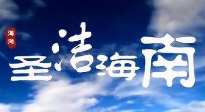 驚艷!《河湖秘境 聖潔海(hai)南》文(wen)旅宣傳片正(zheng)式發布