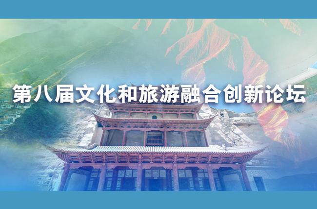 第八(ba)屆文化和旅(lv)游融(rong)合創新(xin)論壇