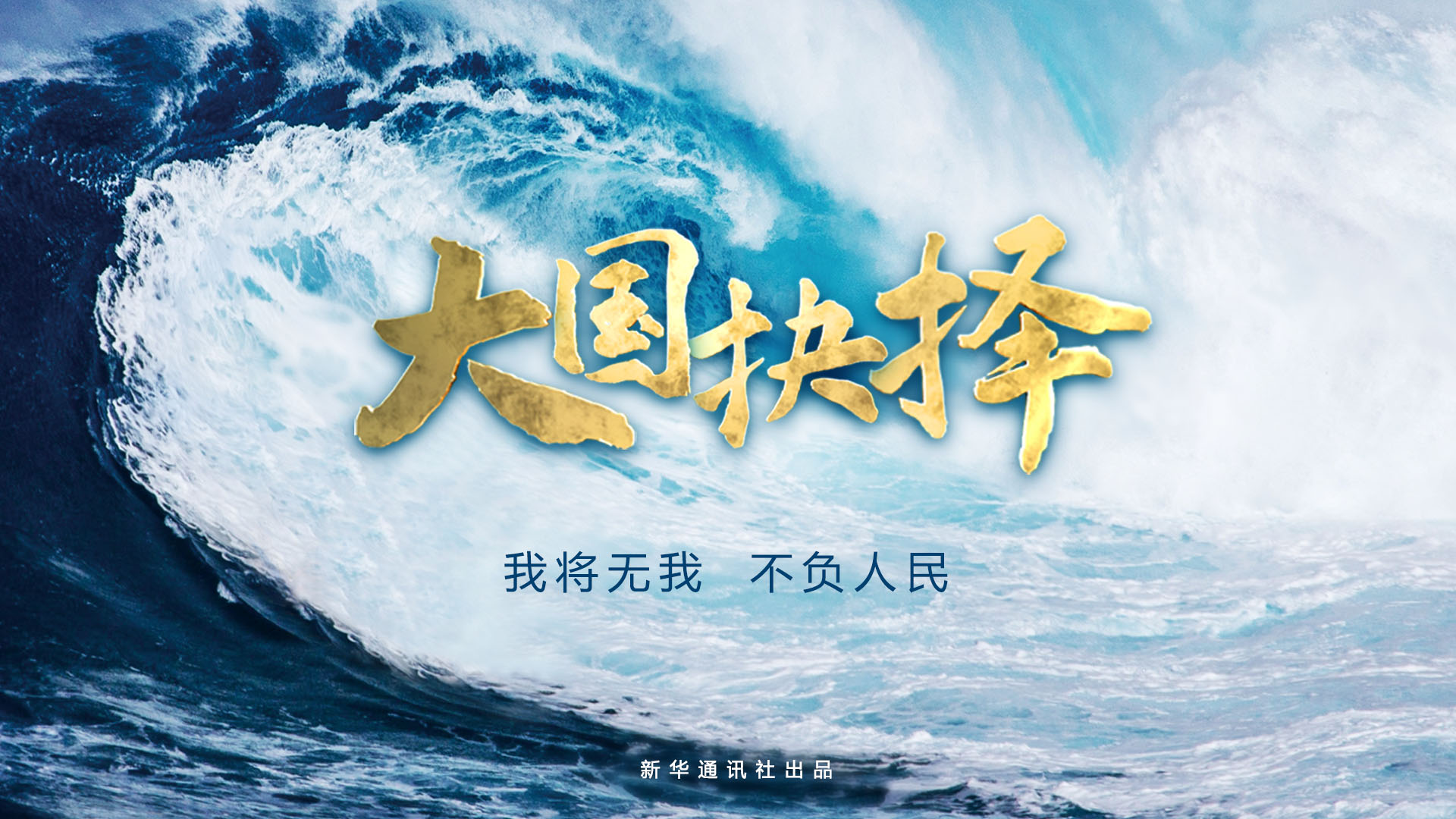 新(xin)華社重磅微紀(ji)錄(lu)片《dong)蠊guo)抉擇》