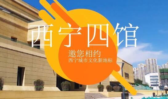 """""""趣""""游國(guo)慶 西寧""""四(si)館(guan)""""邀(yao)你來打卡!"""