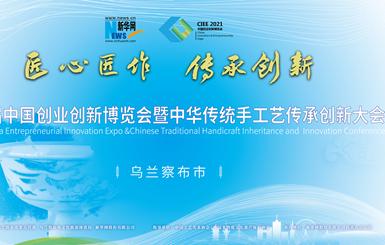 第五屆(jie)中(zhong)國創業創新博覽會暨中(zhong)華(hua)傳統手工藝傳承創新大會